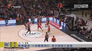 欧洲篮球 一分险胜拜仁 米兰终结三连败
