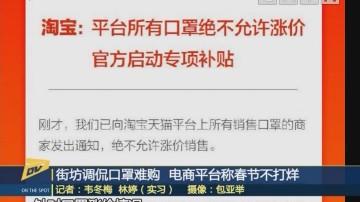 (DV现场)街坊调侃口罩难购 电商平台称春节不打烊