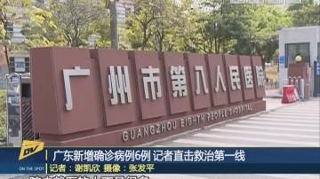 (DV现场)广东新增确诊病例6例 记者直击救治第一线