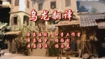 [2020-01-10]七十二家房客:乌龙翻译