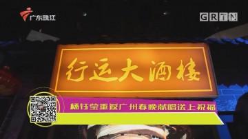 杨钰莹重返广州春晚献唱送上祝福