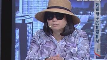 """[2020-01-01]和事佬:""""刺猬""""母子的相爱相杀(上)"""