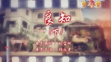 [2020-01-24]七十二家房客:良知(下)