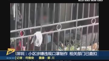 (DV现场)深圳:小区涉嫌违规口罩制作 相关部门已查扣
