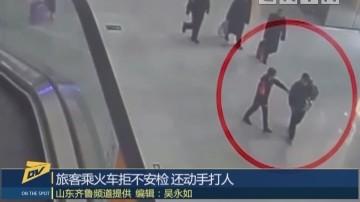 旅客乘火车拒不安检 还动手打人