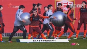 女足奥预赛将移师南京举行