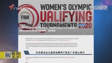 东京奥运会女篮预选赛将不再在广东佛山举行