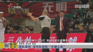 """团队篮球 深圳队取胜 """"关键之匙"""""""