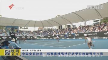 中国金花独苗! 郑赛赛携搭档逆转晋级澳网混双八强