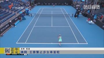 澳网 王雅繁止步女单首轮