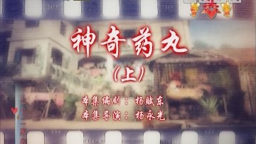 [2020-01-27]七十二家房客:神奇药丸(上)