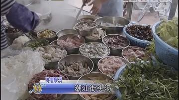 特搜靓汤:潮汕街头汤