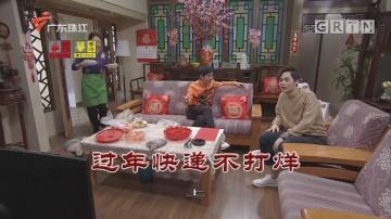 [HD][2020-01-25]外来媳妇本地郎:过年快递不打烊(上)