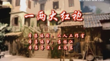 [2020-01-20]七十二家房客:一两大红袍
