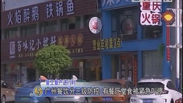 复产复工进行时 广州餐饮分三级防控 有餐厅堂食被紧急叫停