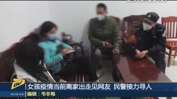 (DV现场)女孩疫情当前离家出走见网友 民警接力寻人