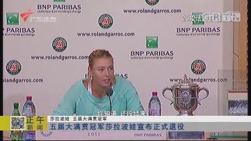 五届大满贯冠军莎拉波娃宣布正式退役