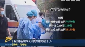 (DV現場)全國連續8天治愈出院超千人