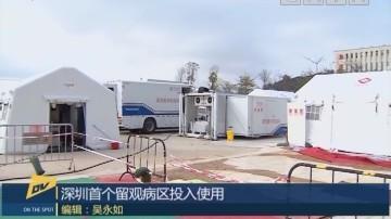 (DV现场)深圳首个留观病区投入使用