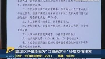 "(DV现场)增城区各镇街颁发""口罩悬赏令""征集疫情线索"