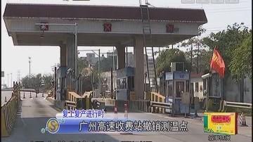 复工复产进行时 广州高速收费站撤销测温点