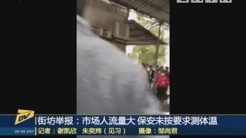 (DV現場)街坊舉報:市場人流量大 保安未按要求測體溫