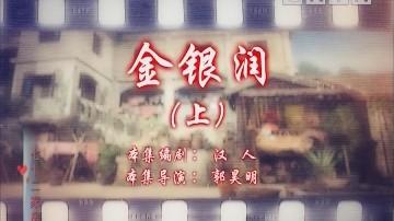[2020-02-03]七十二家房客:金银润(上)