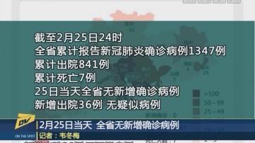 (DV现场)2月25日当天 全省无新增确诊病例