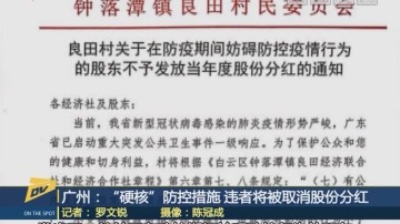 "(DV現場)廣州:""硬核""防控措施 違者將被取消股份分紅"