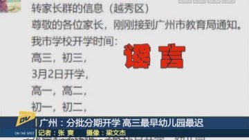 (DV現場)廣州:分批分期開學 高三最早幼兒園最遲