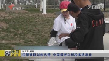 疫情难阻训练热情 中国滑板队积极备战奥运