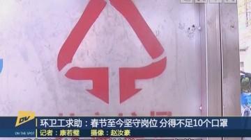 (DV现场)环卫工求助:春节至今坚守岗位 分得不足10个口罩