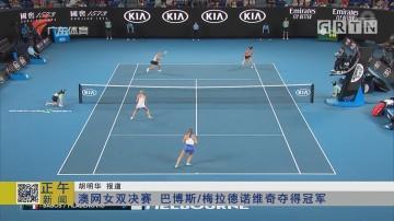 澳網女雙決賽 巴博斯/梅拉德諾維奇奪得冠軍
