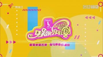 [HD][2020-02-13]娱乐没有圈:十二妹有请:大湾区美味大比拼