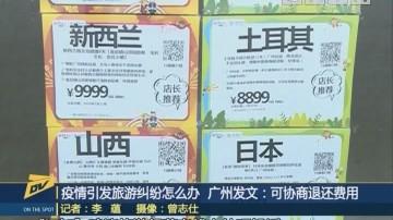 (DV现场)疫情引发旅游纠纷怎么办 广州发文:可协商退还费用