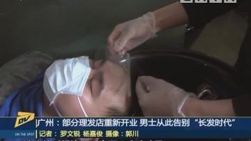"""(DV现场)广州:部分理发店重新开业 男士从此告别""""长发时代"""""""