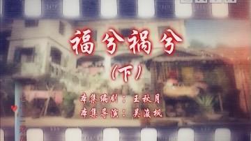 [2020-02-11]七十二家房客:福兮祸兮(下)