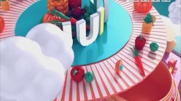 [2020-02-03]乐享新生活-健康生活:过胖过瘦都令人烦恼 该怎么办?