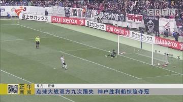 点球大战双方九次踢失 神户胜利船惊险夺冠