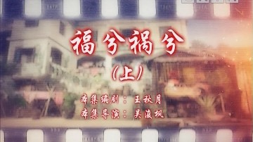 [2020-02-11]七十二家房客:福兮祸兮(上)