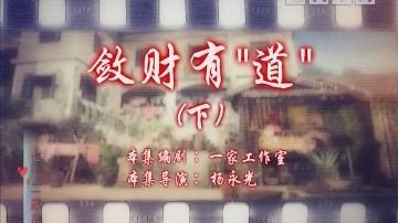"""[2020-02-07]七十二家房客:敛财有""""道""""(下)"""