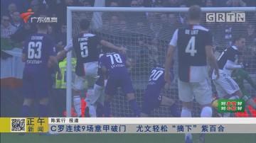"""C罗连续9场意甲破门 尤文轻松""""摘下""""紫百合"""
