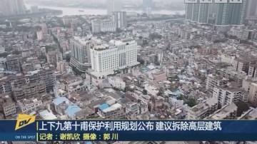 (DV现场)上下九第十甫保护利用规划公布 建议拆除高层建筑