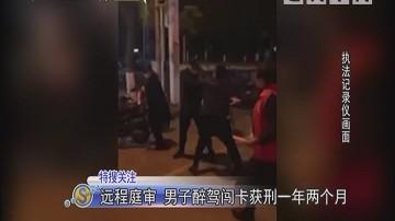 远程庭审 男子醉驾闯卡获刑一年两个月