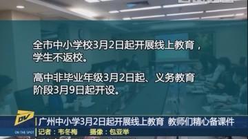 (DV现场)广州中小学3月2日起开展线上教育 教师们精心备课件
