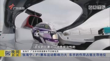 张海宁:F1赛车运动影响力大 车手的作用占据主导地位
