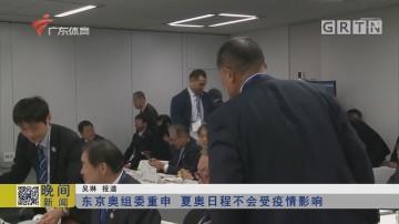 东京奥组委重申 夏奥日程不会受疫情影响