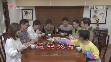 [HD][2020-02-08]外来媳妇本地郎:拖生大计(一)