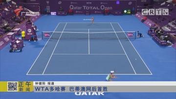 WTA多哈赛 巴蒂澳网后首胜