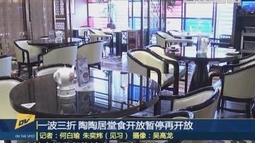 (DV现场)一波三折 陶陶居堂食开放暂停再开放